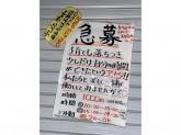 本まぐろ直売所 大阪店