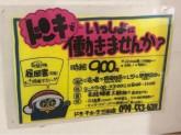 ドン・キホーテ 三田店