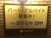 ジュイフル 滋賀守山店