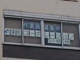 (株)東和コーポレーション 赤羽営業所