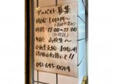 炭火焼肉 舞牛(まう) 八王子店