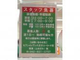セブン-イレブン 八王子ユーロード店