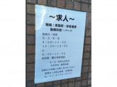医療法人社団公孫堂 安澤医院