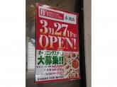 Beads diner 赤羽店