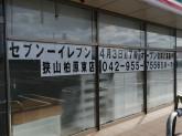 セブン-イレブン 狭山柏原東店