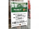 吉野家 16号線磯子丸山店