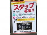 キッチンオリジン 京急南太田店