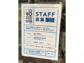 WASH&FOLD(ウォッシュ&フォールド) 西品川店