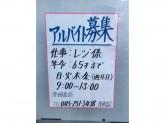 (株)後藤製豆