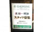 CHEREINE(シェレーヌ) 藤原台店