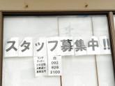 華さん食堂 筑紫野店