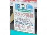スーパークリーニング洗濯王 多摩センター店
