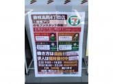 セブン-イレブン 藤枝高岡4丁目店