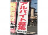 昭和シェル石油 (株)KTR 藤井寺インターSS