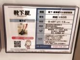 靴下屋イオンモール神戸北店