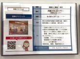 保険クリニック イオンモール神戸北店