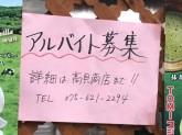 天輪焼の高貝商店