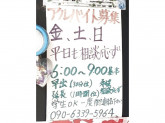 野碕屋(のざきや) 新瑞橋店