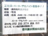 香川東大阪歯科医院