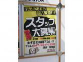 ゴールド 北松戸店
