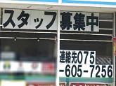 ファミリーマート 伏見中書島店