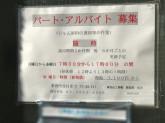 壽食品工業株式会社