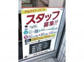 キッチンオリジン 経堂店