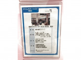タイムステーションNEO イオンモール名古屋茶屋店