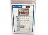 GEAR's JAM(ギアーズジャム) イオンモール名古屋茶屋店