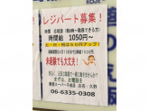 業務スーパー 千成店