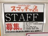スマッチャ!プラス イオンモール大阪ドームシティー店