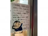 ファミリーマート 町田南大谷店