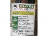 cafe EURO(カフェユーロ ) 外神田店