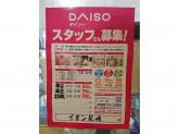 ザ・ダイソー イオン尼崎店