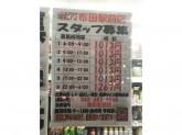 miniピアゴ 布田駅前店