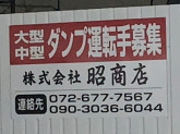 株式会社昭商店