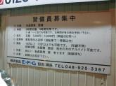 株式会社 E・F・G 草加営業所