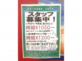 Okinawa cafe(オキナワ カフェ)