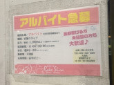 ロコシーラ 名古屋大須店