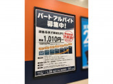 BOOKOFF PLUS なんば戎橋店