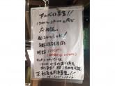 九州うまか 北浜駅前店