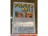 スタジオミュジック 幡ヶ谷店