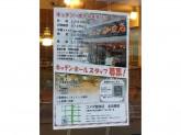 コメダ珈琲 北浜南店
