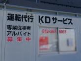 運転代行KDサービス