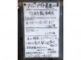 弥助鮨(やすけずし) 前橋店