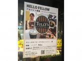 タリーズコーヒー 田町森永プラザビル店