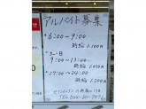 セブン-イレブン 川崎溝の口一丁目店