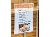 マロニエ洋菓子 国立北口駅前店