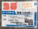 鮨善 大善ビル店/2号店
