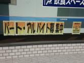 ローソン 新大塚駅前店